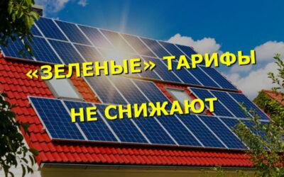 «Зеленые» тарифы для частных домохозяйств снижать не планируют — председатель НКРЕКП Валерий Тарасюк