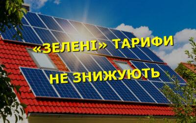 «Зелені» тарифи для приватних домогосподарств знижувати не планують – голова НКРЕКП Валерій Тарасюк