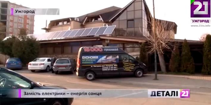 Закарпатье переходит на альтернативные источники энергии (видео)