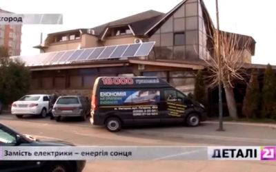 Закарпаття переходить на альтернативні джерела енергії (відео)